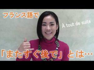 Vol.42「À tout de suite」楽しく学ぶフランス語