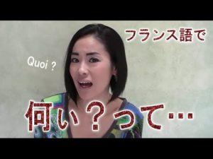 Vol.37「Quoi ?」楽しく学ぶフランス語