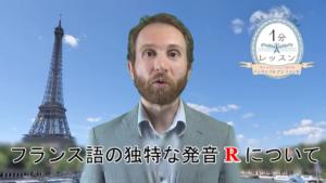 """Vol.71「フランス語 """"R"""" の発音のコツ」楽しく学ぶフランス語"""