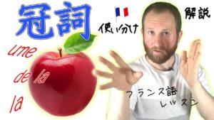 Vol.85 フランス語の冠詞の使い分け 楽しく学ぶフランス語