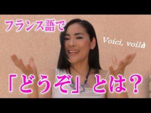 Vol.18「Voici, voilà.」楽しく学ぶフランス語