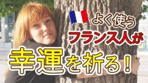 Vol.81 フランス人がよく使う「幸運を祈る!」 楽しく学ぶフランス語