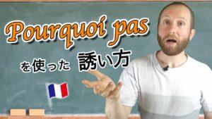 Vol.82 Pourquoi pas を使った誘い方 楽しく学ぶフランス語