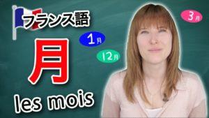 Vol.100 フランス語 単語 月(1月〜12月)の言い方 楽しく学ぶフランス語