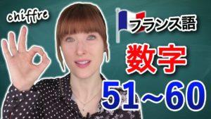 Vol.94 フランス語の数字 発音 51~60 楽しく学ぶフランス語