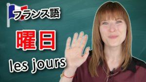 Vol.99 フランス語 単語 フランス語で曜日の言い方 楽しく学ぶフランス語