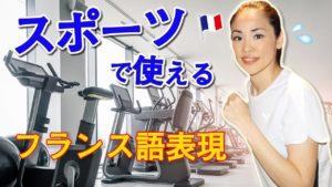 Vol.130 スポーツで使えるフランス語表現 楽しく学ぶフランス語