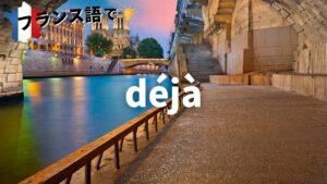 Vol.53「déjà」楽しく学ぶフランス語