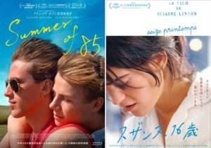 「Summer of 85」「スザンヌ、16歳」カンヌ選定のみずみずしい仏映画2作品が公開