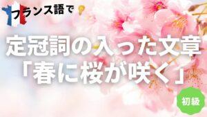 Vol.118 定冠詞が入った文章「春に桜が咲く」 楽しく学ぶフランス語