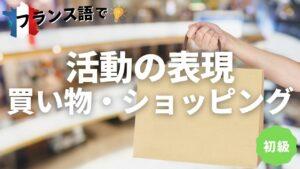 Vol.123 活動の表現 買物をする ショッピングをする 楽しく学ぶフランス語