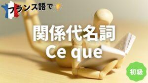 Vol.125 関係代名詞 Ce que 楽しく学ぶフランス語