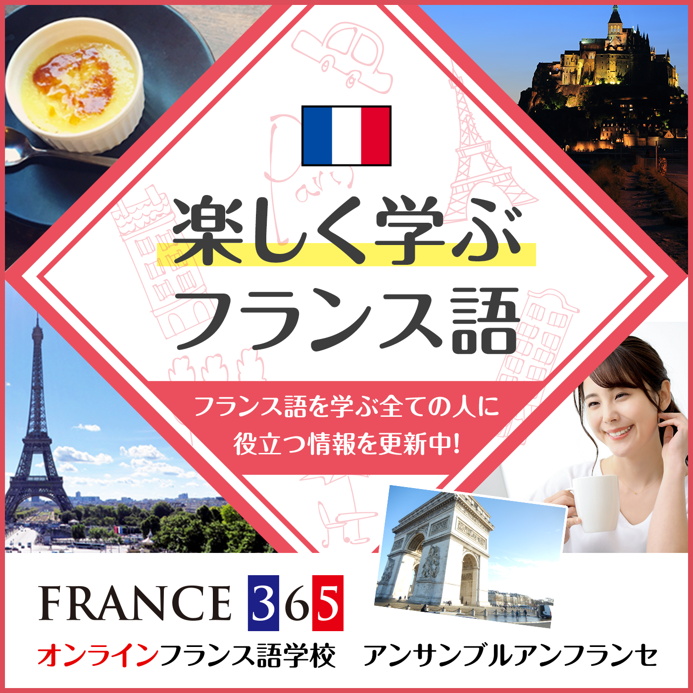 楽しく学ぶフランス語   FRANCE 365:最新のフランス旅行情報・現地情報